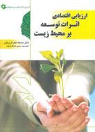 """کتاب """"ارزیابی اقتصادی اثرات توسعه بر محیط زیست"""""""