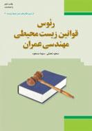 """کتاب """"رئوس قوانین زیستمحیطی مهندسی عمران"""""""