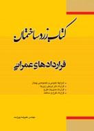 """کتاب """"زرد ساختمان: قراردادهای عمرانی"""""""