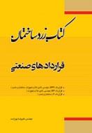 """کتاب """"زرد ساختمان: قراردادهای صنعتی"""""""