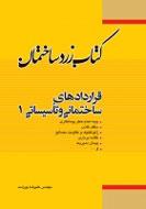 """کتاب """"زرد ساختمان: قراردادهای ساختمانی و تأسیساتی 1 """""""