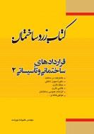 """کتاب """"زرد ساختمان: قراردادهای ساختمانی و تأسیساتی 2"""""""