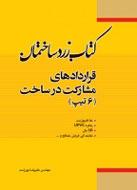 """کتاب """"زرد ساختمان: قراردادهای مشارکت در ساخت (6 تیپ)"""""""