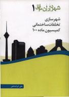 """کتاب """"شهرداران موفق (1): شهرسازی، تخلفات ساختمانی، کمیسیون ماده 100"""""""