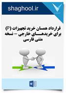قرارداد همسان خرید تجهیزات (P) برای خریدهای خارجی (نسخه قابل دانلود)