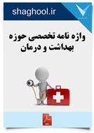 واژهنامه تخصصی حوزه بهداشت و درمان (نسخه قابل دانلود)