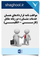 موافقتنامه همسان قراردادهای خدمات مشاوره دوزبانه مقابل(فارسی– انگلیسی) (نسخه قابل دانلود)