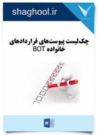 چکلیست پیوستهای قراردادهای خانواده BOT (نسخه قابل دانلود)