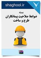 بسته ضوابط صلاحیت پیمانکاران طرح و ساخت (نسخه قابل دانلود)