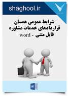 شرایط عمومی همسان  قراردادهای خدمات مشاوره (فایل متنی - word) (نسخه قابل دانلود)