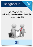 شرایط عمومی همسان  قراردادهای خدمات مشاوره- وزارت نفت (فایل متنی - word) (نسخه قابل دانلود)