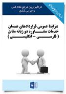 شرایط عمومی قراردادهای همسان خدمات مشاوره دوزبانه مقابل(فارسی– انگلیسی) (نسخه قابل دانلود)