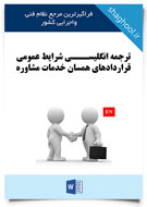 ترجمه انگليسی شرایط عمومی قراردادهای همسان خدمات مشاوره (نسخه قابل دانلود)
