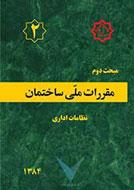 مبحث دوم مقررات ملی ساختمان ایران- نظامات اداری- ویرایش اول (1384)