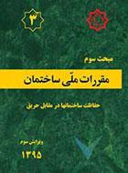 مبحث سوم مقررات ملی ساختمان ایران- حفاظت ساختمان ها در مقابل حریق - ویرایش سوم (1395)