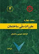 مبحث چهارم مقررات ملی ساختمان ایران- الزامات عمومی ساختمان- ویرایش سوم (1396)