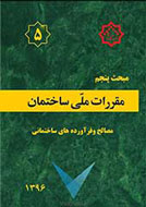 مبحث پنجم مقررات ملی ساختمان ایران- مصالح و فرآورده های ساختمانی- ویرایش پنجم (1396)