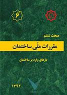 مبحث ششم مقررات ملی ساختمان ایران-بارهای وارد بر ساختمان- ویرایش سوم (1392)