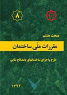 مبحث هشتم مقررات ملی ساختمان ایران- طرح و اجرای ساختمانهای با مصالح بنایی- ویرایش دوم (1392)