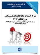 شرح خدمات مطالعات امكانسنجی پروژههای PPP (نسخه قابل دانلود)