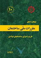 مبحث دهم مقررات ملی ساختمان ایران- طرح و اجرای ساختمانهای فولادی- ویرایش چهارم (1392)