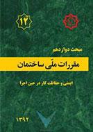 مبحث دوزادهم مقررات ملی ساختمان ایران- ایمنی و حفاظت کار در حین اجرا - ویرایش چهارم (1392)