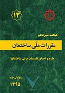 مبحث سیزدهم مقررات ملی ساختمان ایران- طرح و اجرای تأسیسات برقی ساختمان ها -ویرایش سوم (1395)