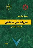 مبحث چهاردهم مقررات ملی ساختمان ایران- تاسیسات مکانیکی- ویرایش سوم (1396)