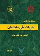 مبحث پانزدهم مقررات ملی ساختمان ایران- آسانسورها و پلکان برقی- ویرایش سوم (1392)