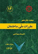 مبحث شانزدهم مقررات ملی ساختمان ایران- تاسیسات بهداشتی- ویرایش چهارم (1396)