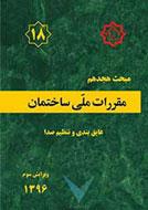 مبحث هجدهم مقررات ملی ساختمان ایران- عایق بندی و تنظیم صدا- ویرایش سوم (1396)