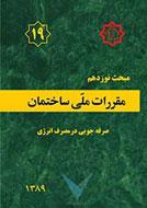 مبحث نوزدهم مقررات ملی ساختمان ایران- صرفه جویی در مصرف انرژی - ویرایش سوم (1389)