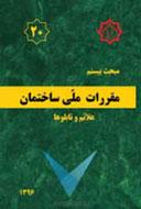 مبحث بیستم مقررات ملی ساختمان ایران- علائم و تابلو ها - ویرایش دوم (1396)