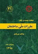 مبحث بیستم و یکم مقررات ملی ساختمان ایران- پدافند غیرعامل- ویرایش دوم (1395)