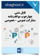 چهارچوب موافقتنامه مشارکت عمومی و خصوصی