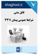 موافقتنامه ، شرایط عمومی و شرایط خصوصی پیمانها و مقررات آنها (شرایط عمومی پیمان)