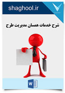 شرح خدمات همسان مدیریت طرح