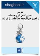 دستورالعمل شرح خدمات و تعیین حقالزحمه مطالعات ژئوفیزیک