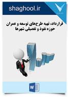 قرارداد تهیه طرح های توسعه و عمران حوزه نفوذ و تفصیلی شهرها